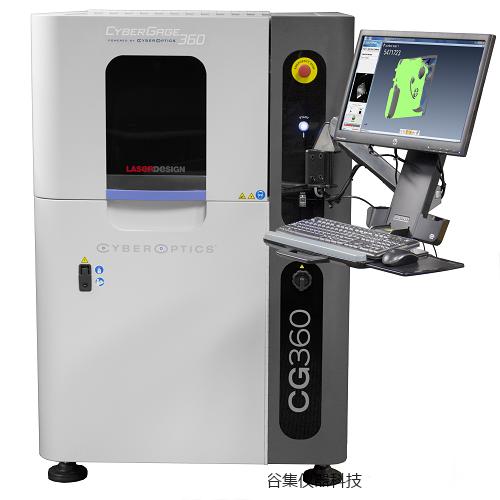 美國CyberGage360全自動三維掃描和檢測系統